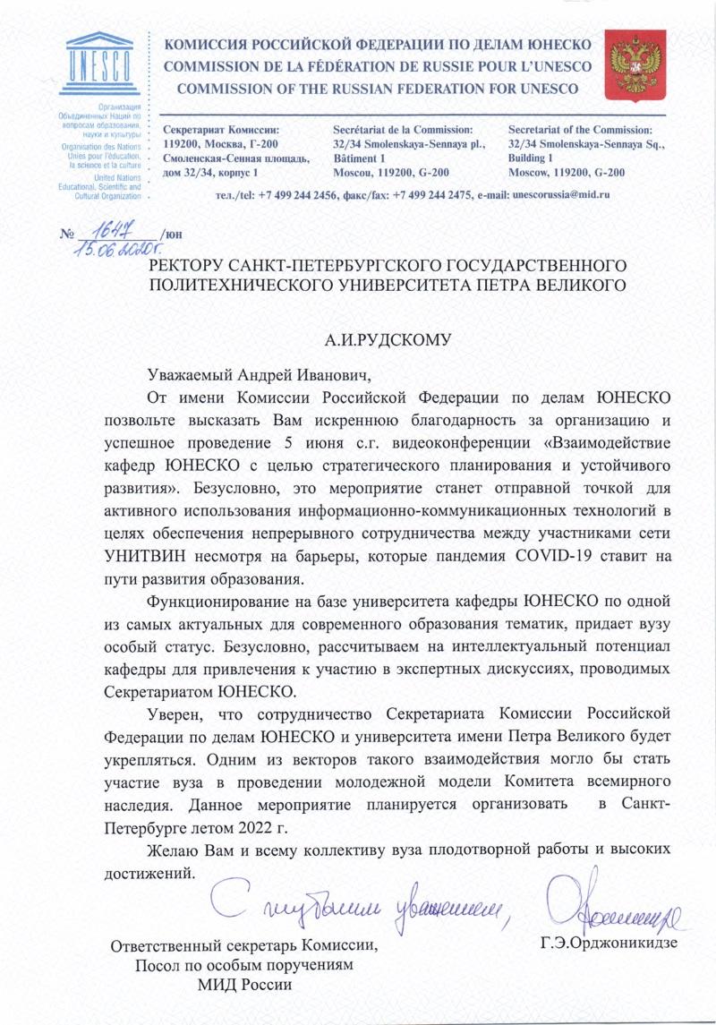Григорий Орджоникидзе в ректорате СПбПУ