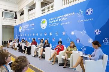 Второй Евразийский женский форум (2018)
